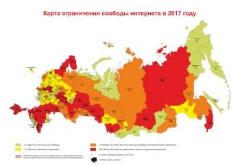 Карта ограничения свободы интернета в 2017 году